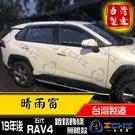 【一吉】【無限款+鍍鉻】 RAV4 5代 晴雨窗 /台灣製 rav4晴雨窗 rav4 晴雨窗 rav4 5代晴雨窗 rav4無限