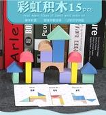 積木玩具啟蒙教育彩色創意認知早教益智拼裝搭建木制