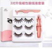 磁鐵假睫毛磁性眼線液配三對磁鐵假睫毛自然交叉款3對睫毛免膠水磁性 聖誕節