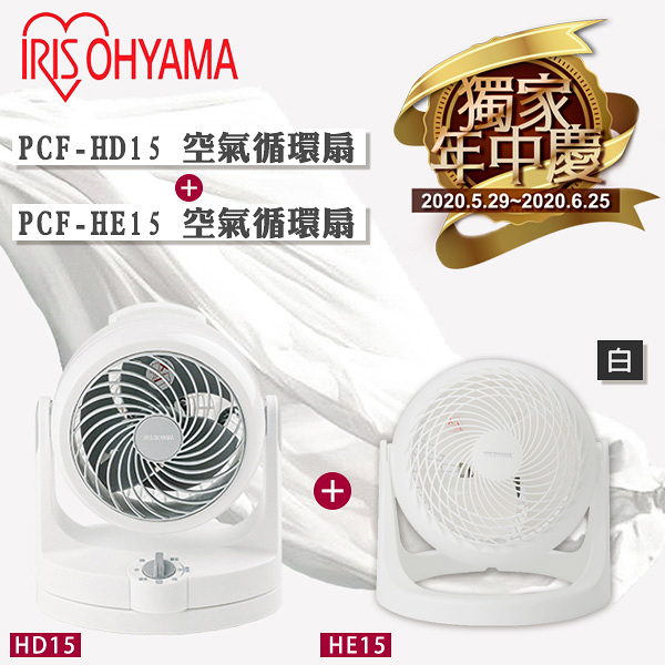 超值2入組合 IRIS 愛麗思 PCF-HD15+ PCF-HE15【24H快速出貨】空氣循環扇 公司貨 電扇 循環扇 電風扇
