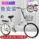 免安裝20寸摺疊自行車成人學生兒童減震成年上班單車超輕便攜迷你 NMS 樂活生活館
