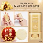 韓國 JM Solution 24K黃金超肌能緊顏防曬棒20g