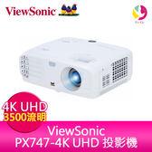 分期0利率 ViewSonic PX747-4K Ultra HD 家庭娛樂投影機 3500ANSI 830萬畫素 公司貨保固3年