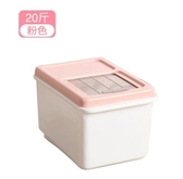 米桶防潮收納20 斤裝米缸大米面粉儲米箱10kg 【 出貨八折下殺】