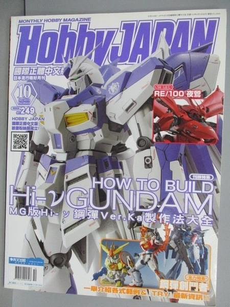 【書寶二手書T1/嗜好_PPN】Hobby Japan_2014/10_How to Build Hi-V Gundam