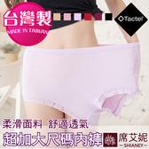 女性 MIT舒適 中大尺碼內褲 Tactel纖維 46吋腰圍以內適穿 孕媽咪也適穿 台灣製  No.5889-席艾妮SHIANEY
