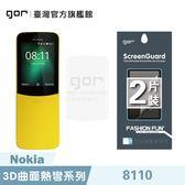 【GOR保護貼】Nokia 8110 滿版保護貼 全透明滿版軟膜兩片裝 諾基亞 正膜 PET保護貼 現貨