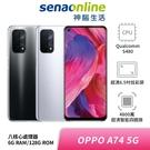 OPPO A74 5G (CPH2197) 6G/128G 手機 神腦生活