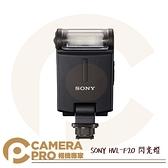 ◎相機專家◎ SONY HVL-F20M 原廠閃光燈 外接式 閃燈 GN20 Multi 配件熱靴 附收納袋 公司貨