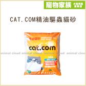 寵物家族-【3包免運組】CAT.COM精油貓砂10L-三種香味可選