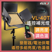 樂華 ROWA 唯卓 viltrox VL-40T 高亮度 LED 補光燈 輕薄機身 無線遙控 可調 色溫亮度 VL 40T 公司貨
