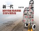 兩輪購物車 買菜車小拉車 可折疊拉桿車行李車便攜手拉拖車小推車   交換禮物YYP