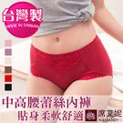 女性中高腰蕾絲內褲 嫘縈纖維材質 台灣製造 No.8829-席艾妮SHIANEY