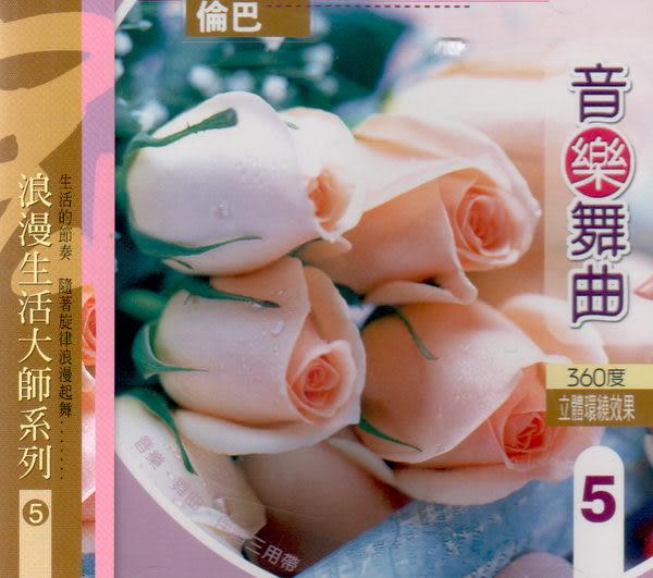 音樂舞曲 5 倫巴 CD (音樂影片購)
