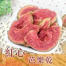 紅心芭樂乾 300G大包裝 【菓青市集】...