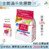【一期一會】【日本現貨】日本Meiji 明治 膠原蛋白粉補充包 30日份+3日「日本2018新包裝」