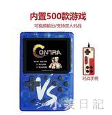 500款游戲Dou紅白機迷你掌上雙人復古魂斗羅fc游戲機mini掌機 aj13424『小美日記』