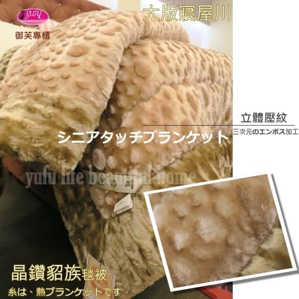 大阪寢屋川【晶鑽貂族】淺駝-遠紅外線毯被(180*210CM)日本銀髮族的最愛~~~