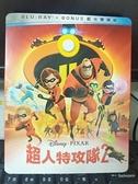 挖寶二手片-0Q01-008-正版藍光BD【超人特攻隊2 雙碟版 附外紙盒】-卡通動畫 迪士尼(直購價)