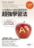 (二手書)七年教出七個全國榜首的超強學習法
