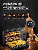 小型烤箱電烤箱家用烘焙小型多功能干果機嫩迷你小烤箱全自動電烤箱家用 潮流衣舍