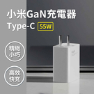 小米 氮化鎵 GaN 充電器 Type-C 55W套裝充電組 小米充電器 氮化鎵充電器 USB充電器 快充充電器