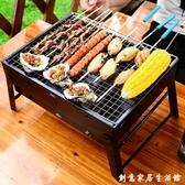 燒烤架家用木炭燒烤爐戶外架子小烤串不銹鋼bbq神器烤肉爐子WD 創意家居生活館
