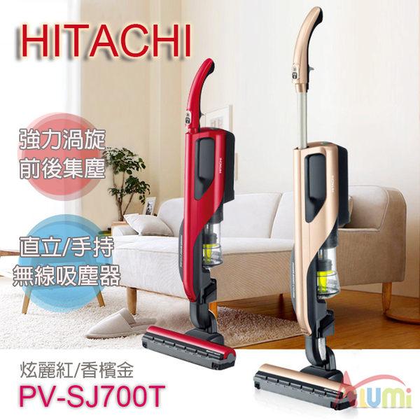 【 刷卡+免運】HITACHI日立【 日本原裝 直立/手持兩用 高效氣旋集塵 充電式吸塵器 PVSJ700T 】