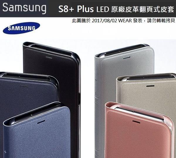 三星 S8 Plus S8+ 原廠皮套 LED 皮革翻頁式皮套 LED View Cover【東訊、台灣大哥大公司貨】G955
