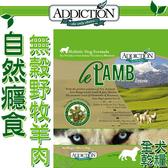 【培菓平價寵物網】(送台彩刮刮卡*3張)紐西蘭Addiction自然癮食全齡犬無穀野牧羊肉犬糧1.81kg