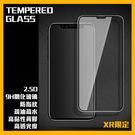 IPHONE XR  2.5D鋼化玻璃膜 9H硬度 滿版 保護貼 (每帳號限買1個)