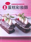 (二手書)蛋糕彩妝師
