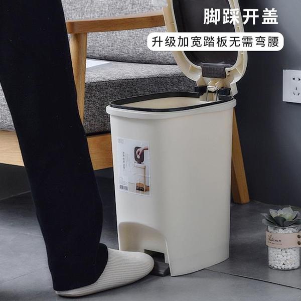垃圾桶家用腳踩帶蓋衛生間臥室廁所紙簍廚房大號圾垃桶踏式拉圾筒 酷男精品館