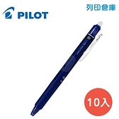 PILOT 百樂 LFBK-23EF-L 藍色 0.5 按鍵魔擦鋼珠筆 10入/盒