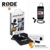 【缺貨】RODE SmartLav+ 領夾式麥克風/蘋果手機專用(可購買SC3套件升級成相機/攝影機收音麥克風)