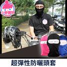 ✿現貨 快速出貨✿【小麥購物】超彈性防曬頭套 防曬頭套  防風面罩 彈性蒙面頭套【G040】