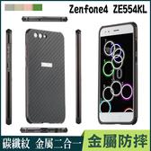 華碩 Zenfone4 ZE554KL 手機殼 保護殼 磨砂殼 碳纖紋 金屬防摔殼 二合一 全包覆 硬殼  H6