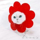 貓咪太陽花項圈輕軟口水巾泰迪頭套貓脖圈寵物防舔 晴天時尚館
