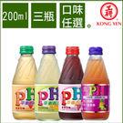 不需稀釋的醋飲料-PH平衡飲料200ml-3瓶組