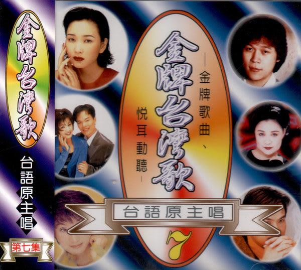金牌台灣歌 台語原主唱 第7輯 CD (音樂影片購)
