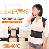 自發熱護肩衫馬甲護頸護肩護背護腰帶保暖男女磁療坎肩背心 igo免運