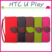 HTC U Play 5.2吋 葉子磁扣皮套 荔枝紋手機套 支架 樹葉造型保護殼 內裡軟套 錢包式手機殼 側翻