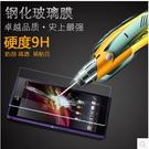 88柑仔店~索尼Xperia Z3鋼化玻璃膜sony C3手機贴 s55u防爆鋼化膜 L55T贴膜