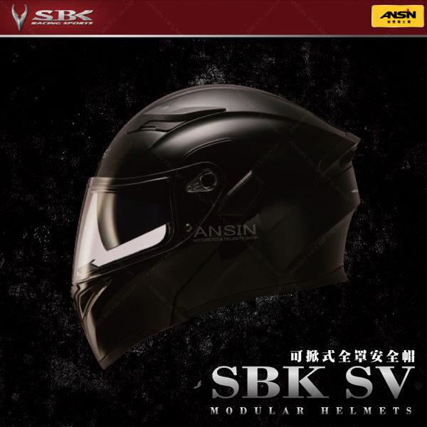[中壢安信]SBK SV 素色 亮黑 雙D扣 內襯可拆 內置遮陽片 全罩 安全帽 可樂帽 汽水帽