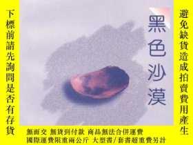 二手書博民逛書店罕見黑色沙漠:中國女性詩歌文庫·唐亞平集(一版一印)Y28433