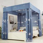 家用落地床布蚊帳床簾遮光防塵臥室1.5m公主風支架一體式床幔 618大促 YTL