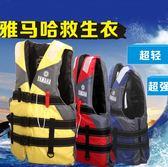 YAMAHA雅馬哈成人救生衣兒童出海船用胯帶釣魚馬甲漂流背心服  XY1256  【男人與流行】