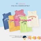 男童無袖純棉小背心T恤夏裝兒童寶寶薄款內穿夏季【淘嘟嘟】