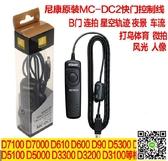 尼康Z7 D750 D610 D7500 D7200 D5600D3300D90原裝快門線MC-DC2 MKS宜品