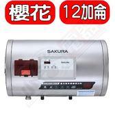 (含標準安裝)櫻花【EH1250LS6】12加侖儲熱式電熱水器熱水器儲熱式